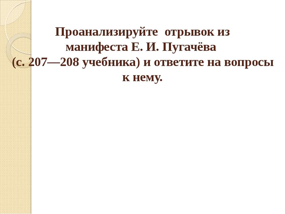 Проанализируйте отрывок из манифеста Е. И. Пугачёва (с. 207—208 учебника) и о...