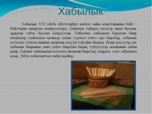 Хабылык Хабылык XVI уйэ5э ебугэлэрбит киэЬээ аайы алаастарынан бэйэ – бэйэлэ