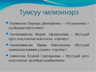 Тумсуу чилиэннэрэ Пермякова Варвара Дмитриевна – «Чуораанчык » уьуйаанын иит