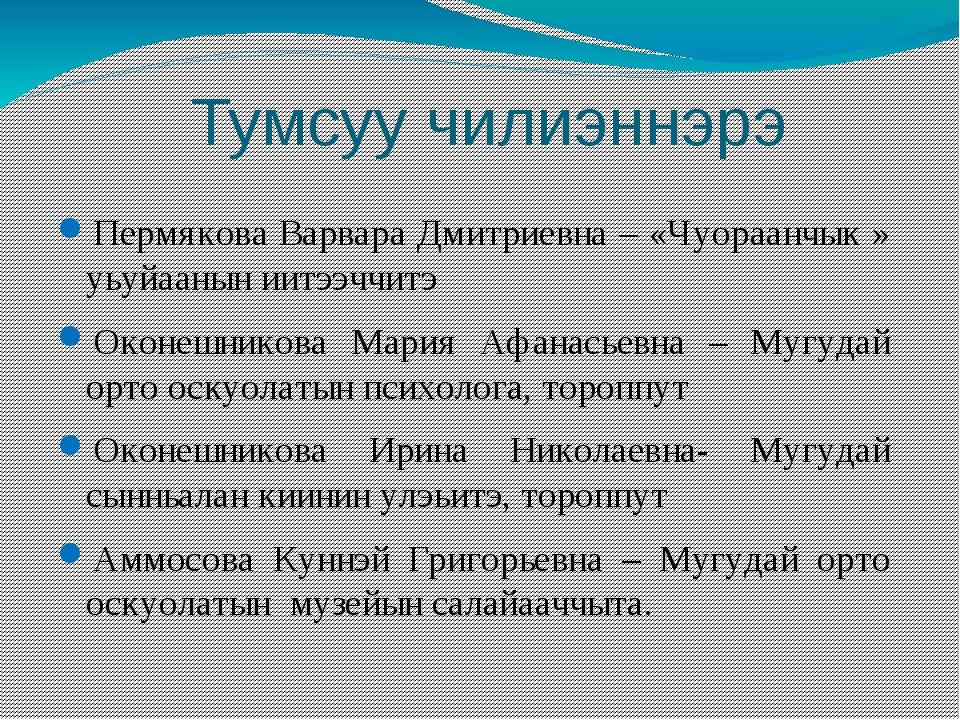 Тумсуу чилиэннэрэ Пермякова Варвара Дмитриевна – «Чуораанчык » уьуйаанын иит...