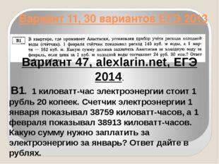 Вариант 11, 30 вариантов ЕГЭ 2013 Вариант 47, alexlarin.net, ЕГЭ 2014. В1. 1
