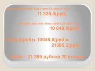 (1600+1600+900+1600+1280+1060)*1,41=8040*1,41= 11 336,4(руб) (400+200+1200+14