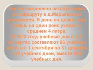 Так же ежедневно автобус ездит по маршруту в д.Марьевка за учащимися. В день