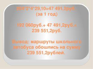 204*2*4*29,10=47 491,2руб. (за 1 год)  192 060руб.+ 47 491,2руб.= 239 551,2р