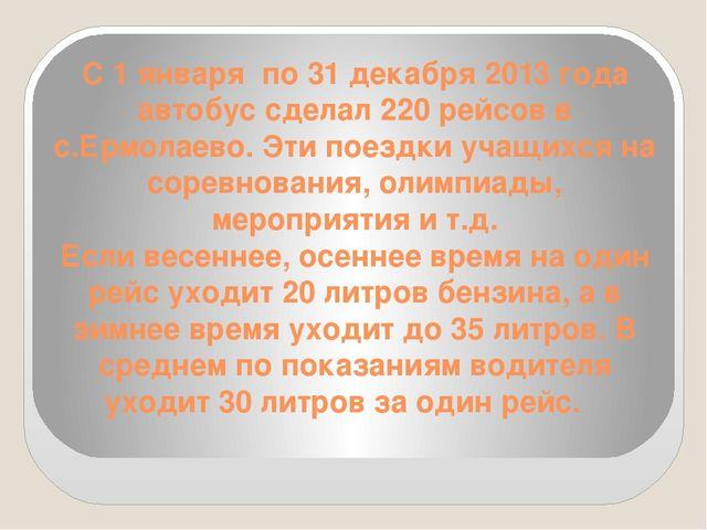 С 1 января по 31 декабря 2013 года автобус сделал 220 рейсов в с.Ермолаево. Э...