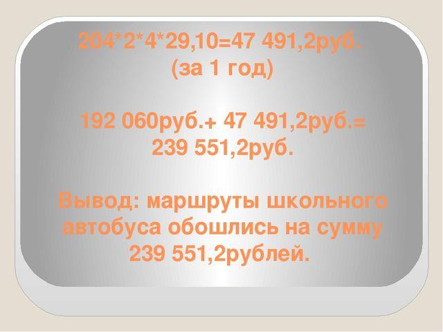 204*2*4*29,10=47 491,2руб. (за 1 год)  192 060руб.+ 47 491,2руб.= 239 551,2р...