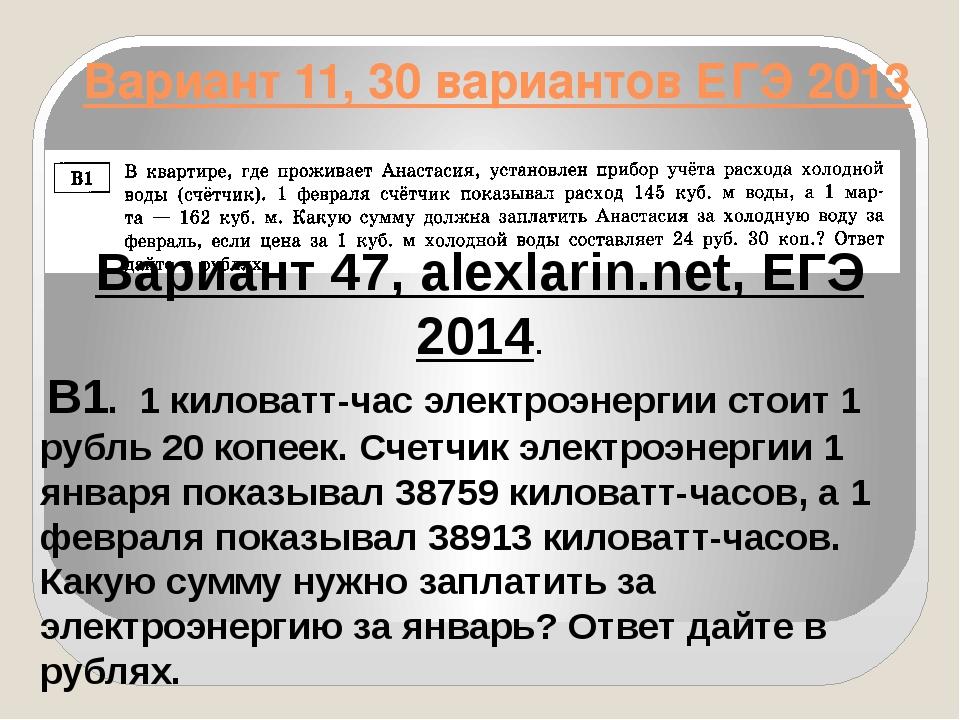 Вариант 11, 30 вариантов ЕГЭ 2013 Вариант 47, alexlarin.net, ЕГЭ 2014. В1. 1...