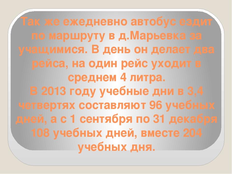 Так же ежедневно автобус ездит по маршруту в д.Марьевка за учащимися. В день...