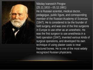 Nikolay Ivanovich Pirogov (25.11.1810 – 05.12.1881) He is Russian scientist,