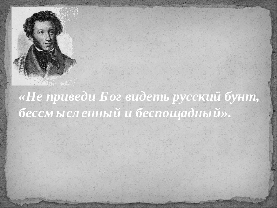 «Не приведи Бог видеть русский бунт, бессмысленный и беспощадный».