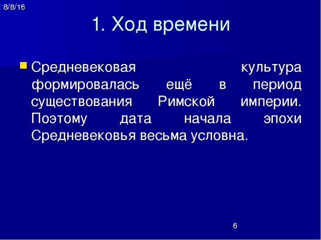 В. Высокое Средневековье Период европейской истории, продлившийся приблизител...