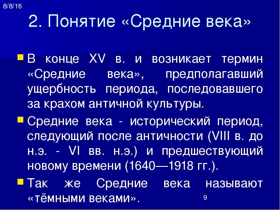 2. Понятие «Средние века» В конце XV в. и возникает термин «Средние века», пр...