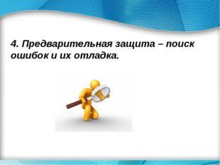 4. Предварительная защита – поиск ошибок и их отладка.