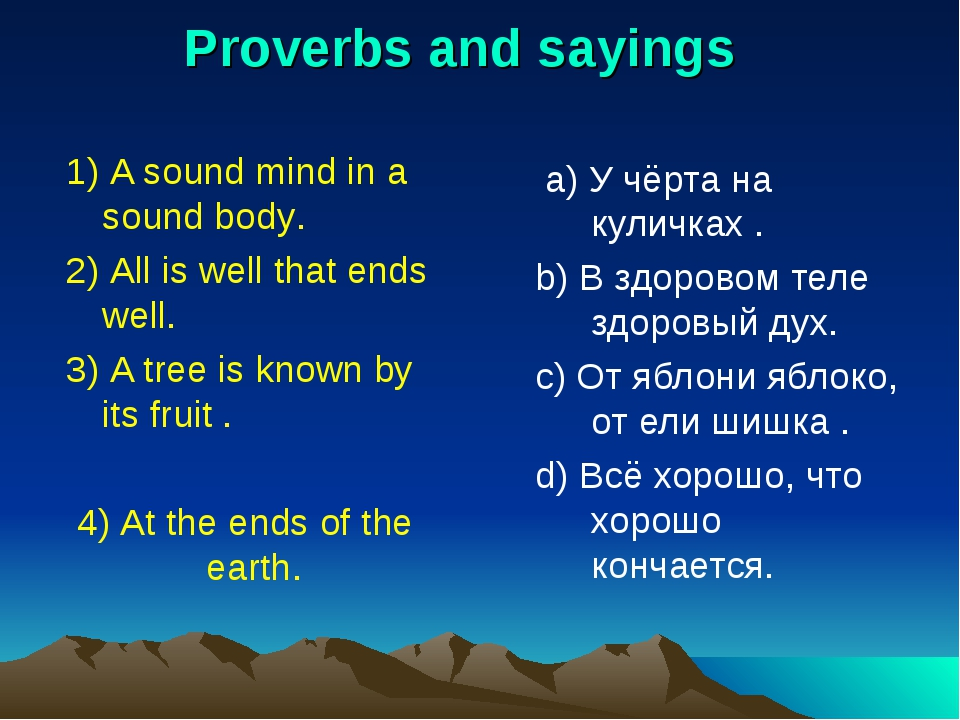 Proverbs and sayings 1) A sound mind in a sound body. 2) All is well that end...