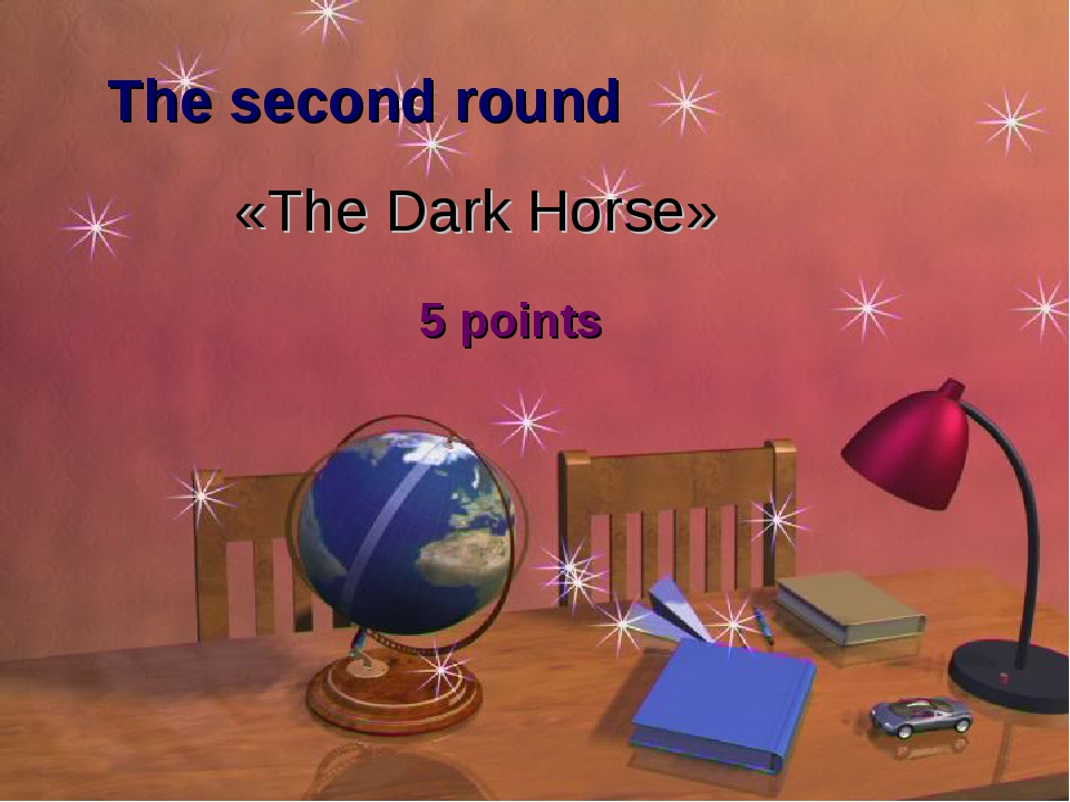 The second round «The Dark Horse» 5 points