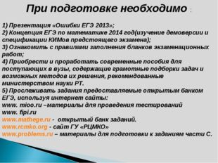 При подготовке необходимо : 1) Презентация «Ошибки ЕГЭ 2013»; 2) Концепция ЕГ