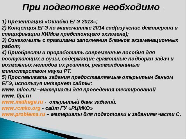 При подготовке необходимо : 1) Презентация «Ошибки ЕГЭ 2013»; 2) Концепция ЕГ...