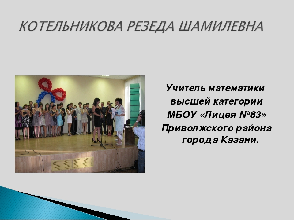 Учитель математики высшей категории МБОУ «Лицея №83» Приволжского района гор...