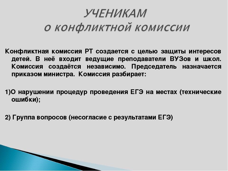 Конфликтная комиссия РТ создается с целью защиты интересов детей. В неё вход...
