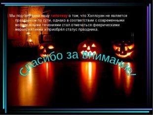 Мы подтвердили нашу гипотезу о том, что Хэллоуин не является праздником по с