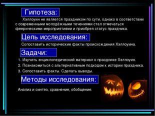 Гипотеза: Хэллоуин не является праздником по сути, однако в соответствии с с