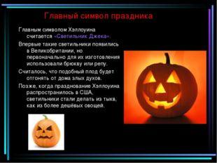 Главный символ праздника Главным символом Хэллоуина считается «Светильник Дж