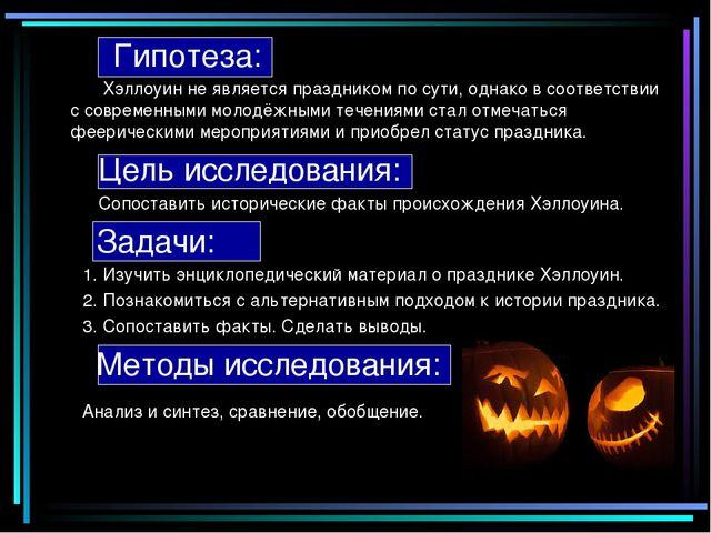 Гипотеза: Хэллоуин не является праздником по сути, однако в соответствии с с...