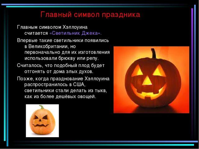Главный символ праздника Главным символом Хэллоуина считается «Светильник Дж...