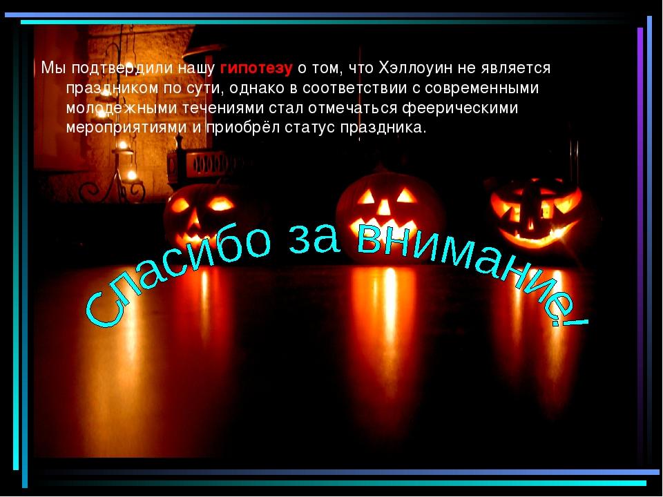 Мы подтвердили нашу гипотезу о том, что Хэллоуин не является праздником по с...