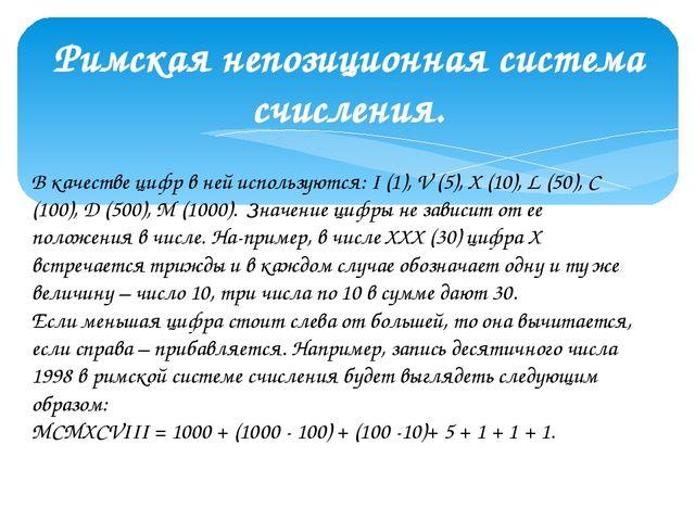 Римская непозиционная система счисления. В качестве цифр в ней используются:...