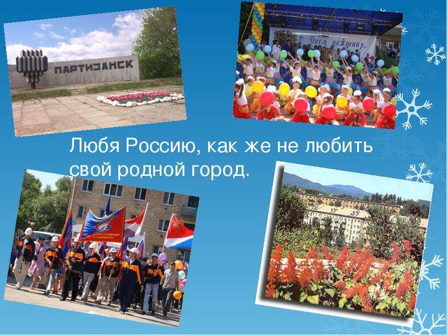 Любя Россию, как же не любить свой родной город.