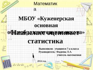 Наш класс оценивает статистика МБОУ «Куженерская основная общеобразовательна