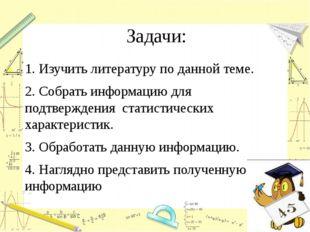 Задачи: 1. Изучить литературу по данной теме. 2. Собрать информацию для подтв