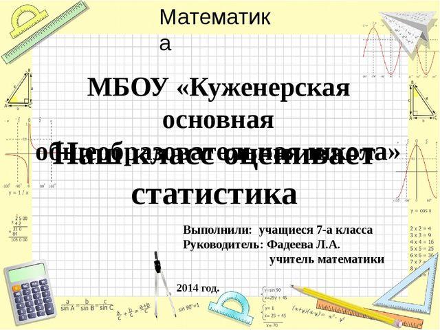 Наш класс оценивает статистика МБОУ «Куженерская основная общеобразовательна...