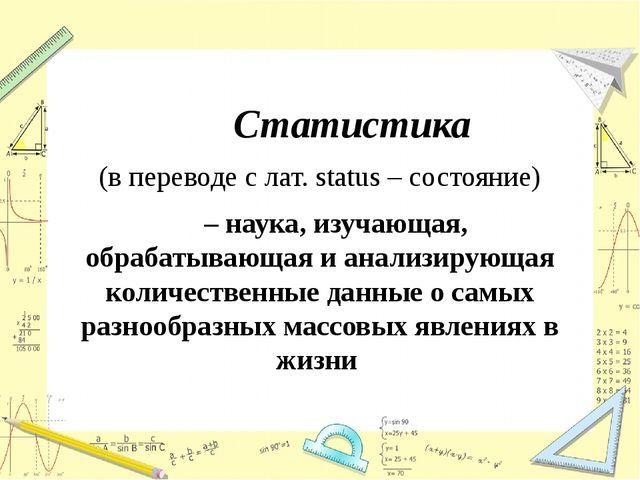Статистика (в переводе с лат. status – состояние) – наука, изучающая, обр...