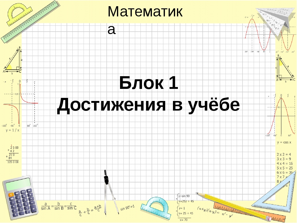 Блок 1 Достижения в учёбе Математика