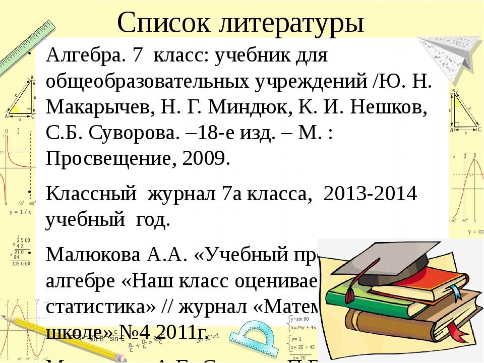 Список литературы Алгебра. 7 класс: учебник для общеобразовательных учреждени...