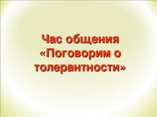 Час общения «Поговорим о толерантности»