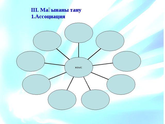 ІІІ. Мағынаны тану 1.Ассоциация