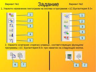 Задание Вариант №1 Вариант №2 1. Укажите назначение пиктограмм на кнопках в п