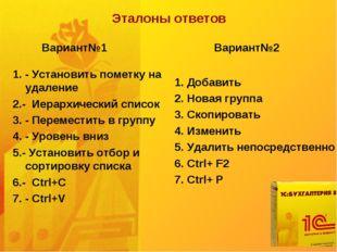 Эталоны ответов 1. - Установить пометку на удаление 2.- Иерархический список