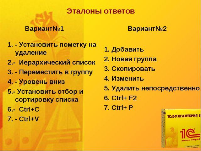 Эталоны ответов 1. - Установить пометку на удаление 2.- Иерархический список...