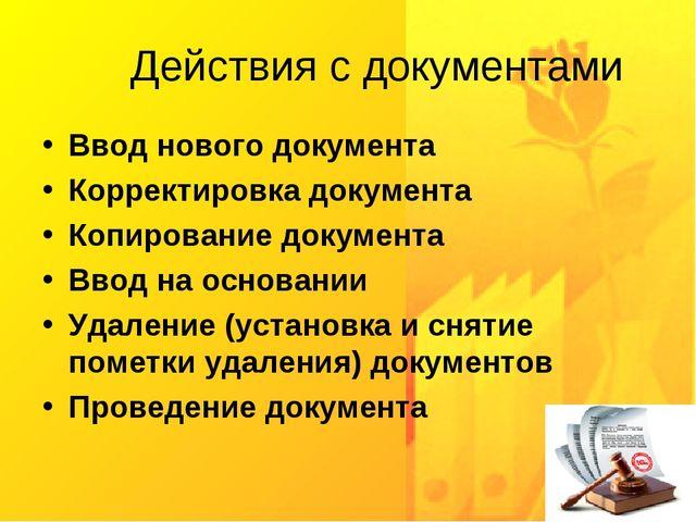 Действия с документами Ввод нового документа Корректировка документа Копирова...