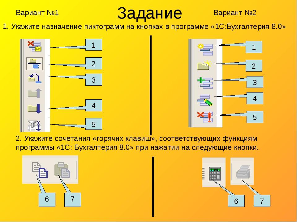 Задание Вариант №1 Вариант №2 1. Укажите назначение пиктограмм на кнопках в п...