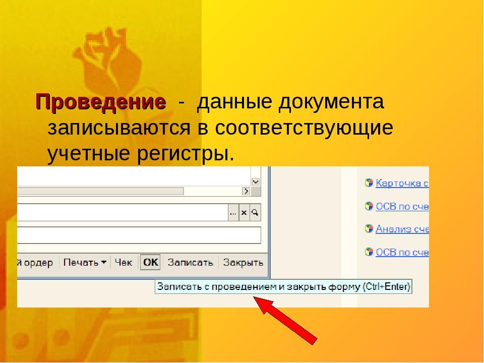 Проведение - данные документа записываются в соответствующие учетные регистры.