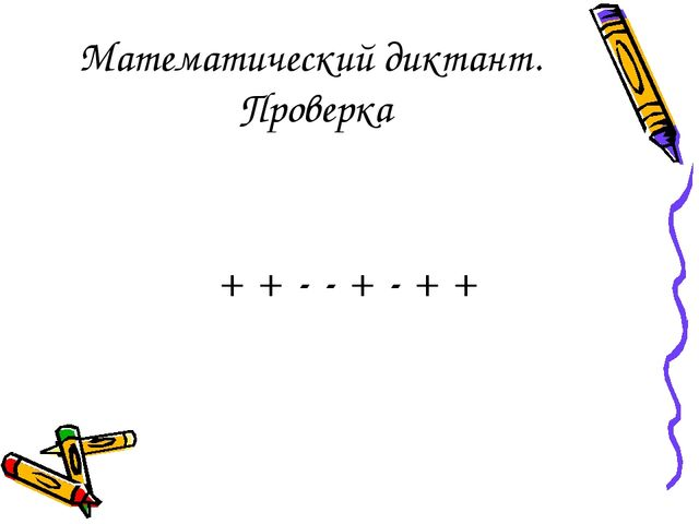 Математический диктант. Проверка + + - - + - + +