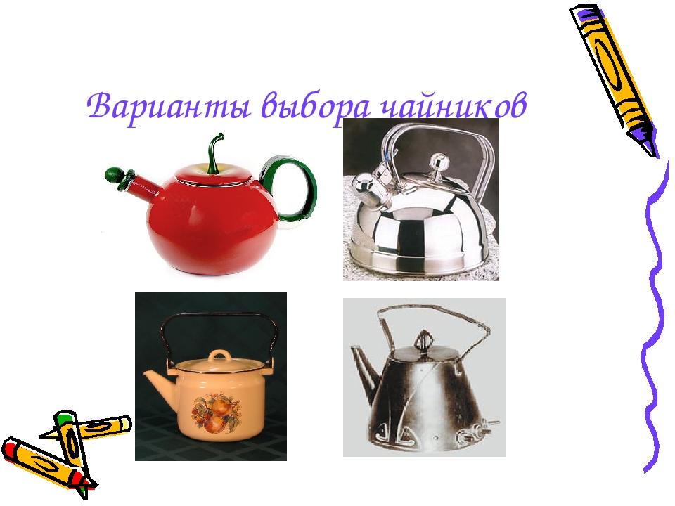 Варианты выбора чайников
