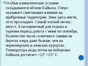 Особые климатические условия складываются вблизи Байкала. Озеро оказывает см