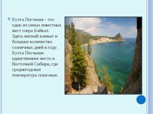 Бухта Песчаная - это одно из самых известных мест озера Байкал. Здесь мягкий