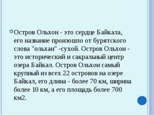 Остров Ольхон - это сердце Байкала, его название произошло от бурятского сло
